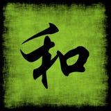Insieme cinese di calligrafia di armonia Fotografia Stock Libera da Diritti