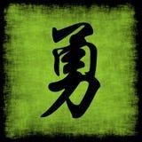 Insieme cinese di calligrafia di coraggio Fotografia Stock Libera da Diritti