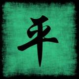 Insieme cinese di calligrafia di pace Immagine Stock Libera da Diritti