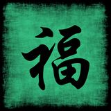 Insieme cinese di calligrafia di ricchezza Immagine Stock