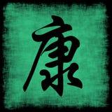 Insieme cinese di calligrafia di salute Fotografie Stock
