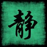 Insieme cinese di calligrafia di serenità Fotografia Stock Libera da Diritti