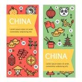 Insieme del cartello dell'insegna dell'aletta di filatoio di viaggio del paese asiatico della Cina Vettore illustrazione vettoriale