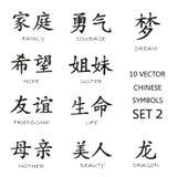 Insieme di simboli cinese classico dell'inchiostro 2 Fotografie Stock Libere da Diritti