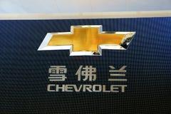 Insignia de Chevrolet Fotos de archivo libres de regalías