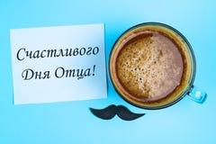 Inskrift i ryss - lycklig dag för fader` s, Juni 17 Vykort på temat av dagen för fader` s Arkivbild