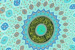 Inskrifter på kupolen av den Alanya moskén Royaltyfri Fotografi
