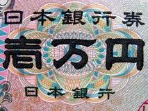 inskrypcj 10000 jenów Obrazy Stock