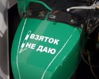 Inskrypcja motocyklu kareciany ` no daję pieniądze ` Fotografia Stock