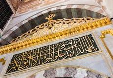 Inskrypcja na haremu w Topkapi pałac Zdjęcia Stock