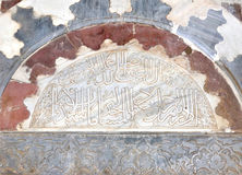 Inskrypcja od Koran Zdjęcie Royalty Free