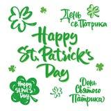 Inskrypcje St Patrick dzień Obrazy Royalty Free