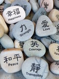Inspirational Stones. Stones with chinese and english words that are positive and encouraging stock image