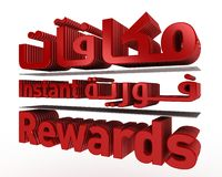 Instant Rewards. 3D Text with Arabic Royalty Free Stock Image