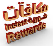 Instant Rewards. 3D Text with Arabic Royalty Free Stock Images