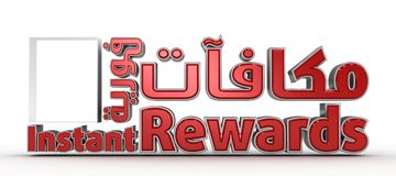 Instant Rewards Stock Photo