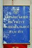 Instituto ucraniano da relembrança nacional, Kiev, Ucrânia imagens de stock
