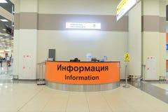 Intérieur d'aéroport de Sheremetyevo Images libres de droits