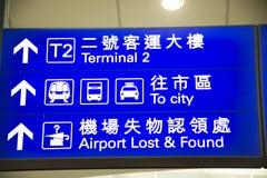 Intérieur de général et de conseil de l'information de Chek Lap Kok Airport en Hong Kong, Chine photos stock