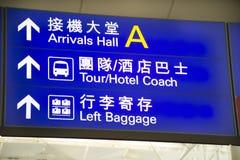 Intérieur de général et de conseil de l'information de Chek Lap Kok Airport en Hong Kong, Chine photographie stock libre de droits