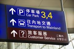 Intérieur de général et de conseil de l'information de Chek Lap Kok Airport en Hong Kong, Chine image stock