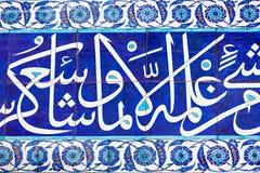 Intérieur de mosquée de Suleymaniye Photos libres de droits
