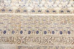 Interior of Alhambra Palace, Granada, Spain. Details of Interior of Alhambra Palace, Granada, Spain Royalty Free Stock Photos
