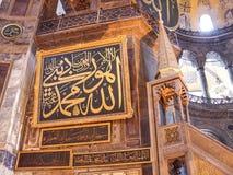 Interior of Aya Sophia in Istanbul, Turkey. Istanbul, Turkey - sept 3, 2011: Interior of Aya Sophia in Istanbul, Turkey. Hagia Sophia was an Orthodox basilica Stock Photos
