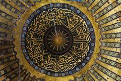 Interior de Hagia Sophia en Estambul, Turquía Imagen de archivo