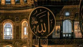 Interior de Hagia Sophia en Sultanahmet Estambul Turquía - fondo de la arquitectura Fotografía de archivo