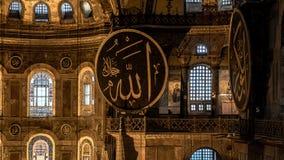 Interior de Hagia Sophia en Sultanahmet Estambul Turquía - fondo de la arquitectura Foto de archivo libre de regalías