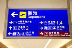 Interior del general y del tablero de la información de Hong Kong International Airport imagen de archivo libre de regalías
