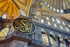 The interior of Hagia Sophia, Ayasofya, Istanbul, Turkey. Royalty Free Stock Photo