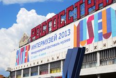Intermuseum-2013 banner Royalty-vrije Stock Fotografie