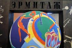 Intermuseum Festival de différents musées à Moscou Images stock