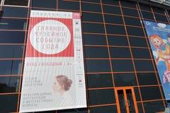 Intermuseum Festival de différents musées à Moscou Photos libres de droits