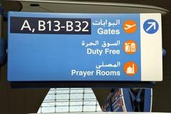 international Дубай авиапорта Стоковое Фото