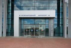 International Airport Kharkov Stock Photo