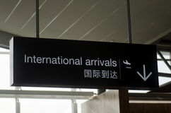International Arrivals Stock Photography