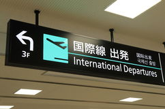 International departure sign Narita airport Japan. International departure sign at Narita airport Japan stock images