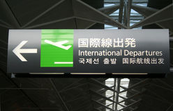 International Departures Stock Photos
