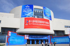 International high-tech expo. The 17th China Beijing international high-tech expo.From Wednesday 13th may to Sunday 18th may 2014 Stock Image