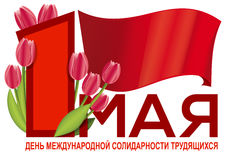 International Workers Day card - greetings in Russian. International Workers Day - greetings in Russian. Poster design with the red flag and a bouquet of tulips Royalty Free Stock Photography