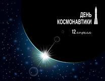 Internationell dag av den mänskliga rymdfarten i ryssaffisch vektor Stock Illustrationer