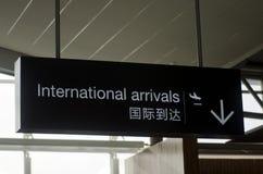 Internationella ankomster arkivbild