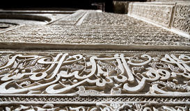 The intricate writings in Arabic on the walls of a Madarsa in Fes, Morocco. Royalty Free Stock Image