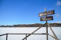 Inu村庄,北海道 图库摄影