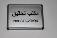 Investigatioon Стоковое Изображение RF
