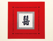 Invitación china de la boda Foto de archivo libre de regalías