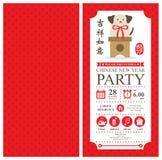 Invitación china del Año Nuevo celebre el año de perro ilustración del vector